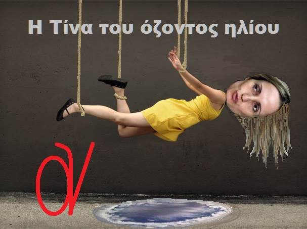 ΜΠΙΡΜΠΙΛΗ ΤΙΝΑ - ΟΖΟΝ 1