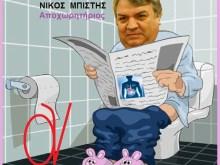 Σείεται το πολιτικό σύστημα!!! Αποχωρητήριος για άλλη μια φορά ο Νίκος Μπίστης!!!!