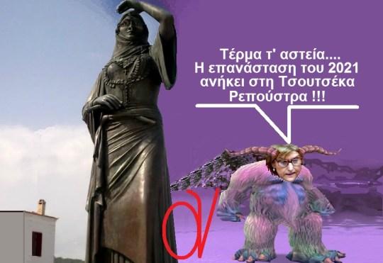 ΜΠΟΥΜΠΟΥΛΙΝΑ ΚΑΙ ΡΕΠΟΥΣΗ ΤΣΟΥΤΣΕΚΑ 1