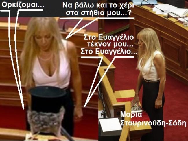 Μαρία Σταυρινούδη-Σόδη