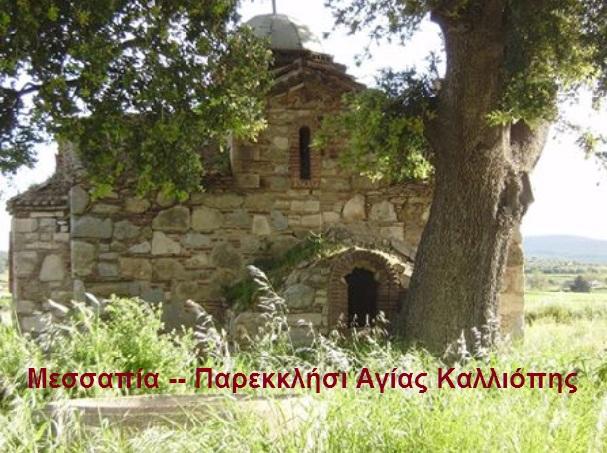 Μεσσαπία -Παρεκκλήσι Αγίας Καλλιόπης 2