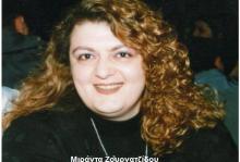 Μιράντα Ζουρνατζίδου: ΑΣ ΒΡΟΥΜΕ ΤΗΝ ΕΛΛΑΔΑ