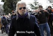 Ιταλία: Δεν δίνει ψήφο εμπιστοσύνης ο Μπέπε Γκρίλο — κλυδωνισμοί στην Κεντροαριστερά