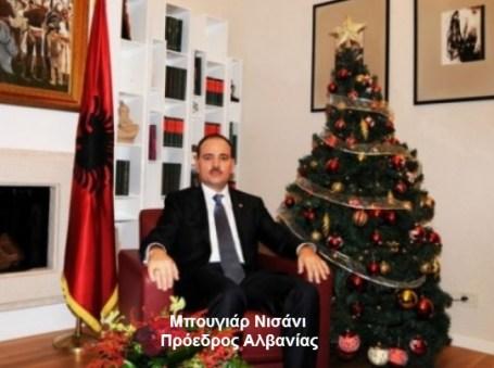 Μπουγιάρ Νισάνι -προεδρος Αλβανίας