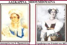 Η Προεπαναστάτρια, η Καπετάνα, η Ναύαρχος, η Αρβανίτισσα Λασκαρίνα Μπουμπουλίνα (Μέρος 1).