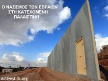 Άρθρο του Ισραηλινού ΑΝΤΙΣΙΩΝΙΣΤΗ Ran Greenstein: Αν αυτό δεν είναι απαρτχάιντ και ναζισμός, τότε τι είναι;;;