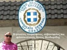 Στέλεχος του ΣΥΡΙΖΑ: «Το ελληνικό προξενείο αναμιγνύεται στα εσωτερικά της Αλβανίας»