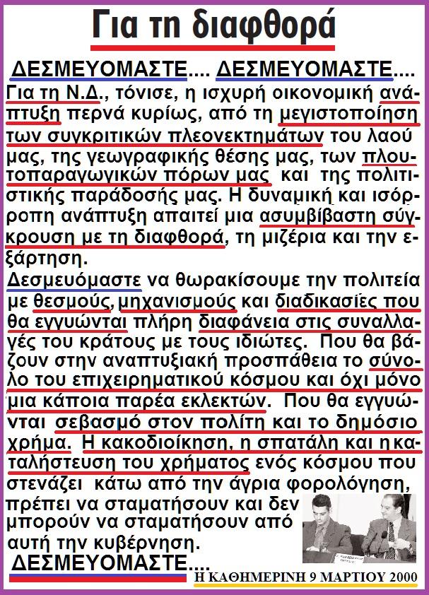ΝΔ ΚΑΡΑΜΑΝΛΗ-ΣΠΗΛΙΩΤΟΠΟΥΛΟΥ ΓΙΑ ΔΙΑΦΘΟΡΑ