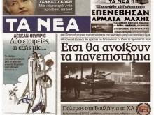 Ο υπουργός Παιδείας Αρβανιτόπουλος, τα έχει χαμένα…