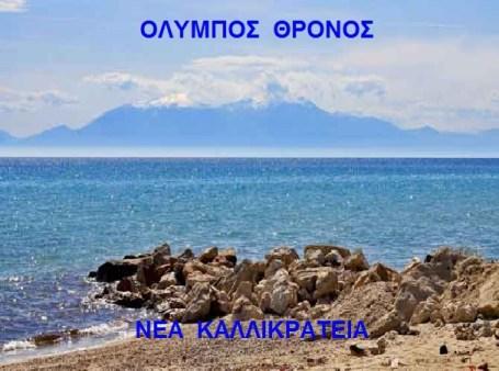 ΝΕΑ ΚΑΛΛΙΚΡΑΤΕΙΑ -ΟΛΥΜΠΟΣ