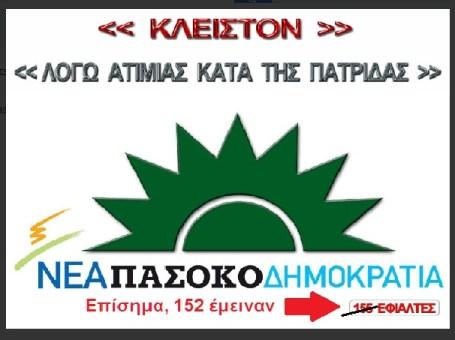 ΝΕΑ ΠΑΣΟΚΟΚΡΑΤΙΑ