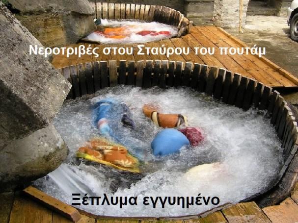 ΝΕΡΟΤΡΙΒΕΣ -ΠΟΤΑΜΙ