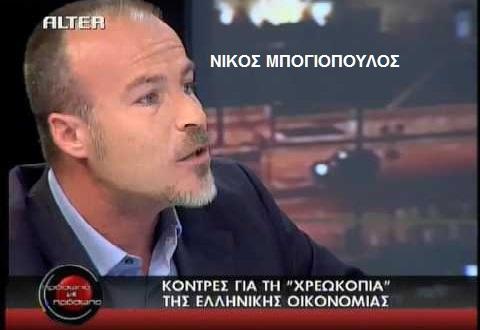 ΝΙΚΟΣ ΜΠΟΓΙΟΠΟΥΛΟΣ