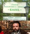 """ΚΑΤΑΓΓΕΛΙΑ ΑΠΟ ΤΟ ΝΟΣΟΚΟΜΕΙΟ """"ΕΛΠΙΣ"""": Η διαφθορά και οι υπόδικοι επιβραβεύονται και επιστρέφουν σε θέσεις κλειδιά!!!"""