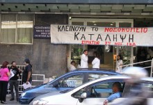 Από τη χθεσινή κινητοποίηση και κατάληψη στο Νοσοκομείο Αγία Όλγα