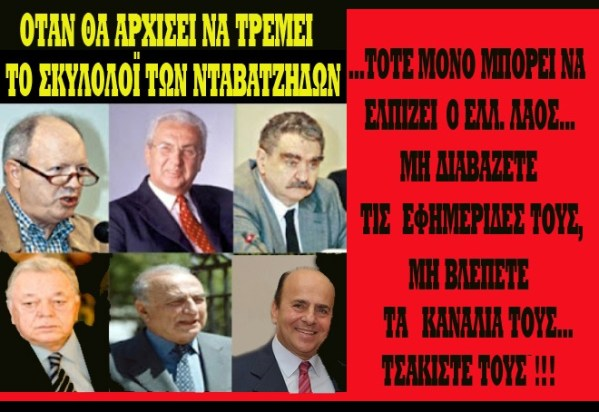 ΝΤΑΒΑΤΖΗΔΕΣ -ΕΚΔΟΤΕΣ -ΕΡΓΟΛΑΒΟΙ -ΤΡΑΠΕΖΙΤΕΣ