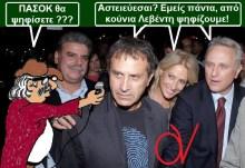 Νταλάρας: «Μια ζωή ψήφιζα κρυφά Λεβέντη!!! Με με χρεώνετε στο…. ΠΑΣΟΚ!!! Σας ορκίζομαι στο πράσινο βρακί της γυναίκας μου και του saRagoussi!!!
