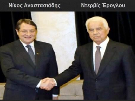Νίκος Αναστασιάδης -Ντερβίς Έρογλου 1