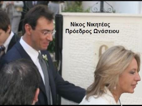 Νίκος Νικητέας -Προεδρος Ωνασειου