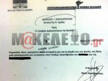 Δήλωση του Νίκου Νικολόπουλου, για τη σύλληψη του συνεργάτη του.