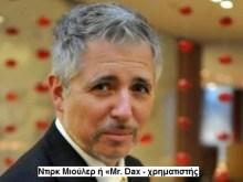 Σοκ από Γερμανό χρηματιστή: «Το ΔΝΤ καταστρέφει σκόπιμα την Ελλάδα για να ξεπουληθούν τα κοιτάσματα της!»
