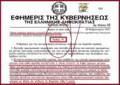 Παράνομος και αντισυνταγματικός για άλλη μια φορά ο ΣΙΩΝΙΣΤΗΣ Σαμαράς-Μπενάκης και οι ανώτατοι δικαστικοί λουφάζουν.