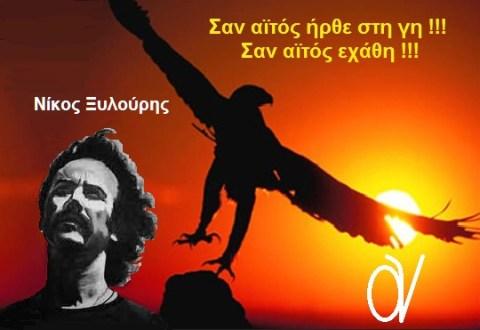 ΞΥΛΟΥΡΗΣ ΝΙΚΟΣ -ΑΕΤΟΣ