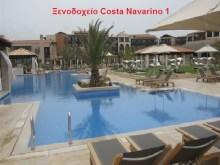 Σίβυλλα alert! Τραπεζίτες, Νιάρχου, Άδωνις, Αθανασίου στο «τόξο» Σπέτσες-Πόρτο Χέλι-Costa Navarino!!!