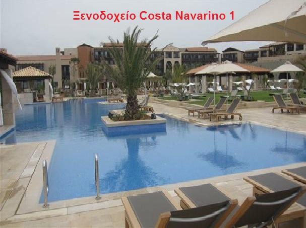 Ξενοδοχείο Costa Navarino 1