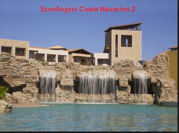 Ξενοδοχείο Costa Navarino 2