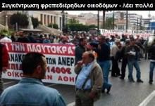 Θλιβερή συγκέντρωση οικοδόμων κι εργατών των ναυπηγείων στην Ομόνοια!!!