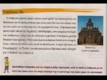 Το Ολοκαύτωμα του Αρκαδίου έγινε λόγω «θρησκευτικού φανατισμού» δείχνει το βιβλίο της ΣΤ΄ δημοτικού!!!