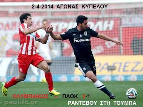 ΟΛΥΜΠΙΑΚΟΣ ΠΑΟΚ 2-1 ΚΥΠΕΛΟ 2014