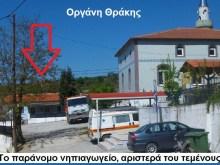 ΘΡΑΚΗ: Δημόσιο Νηπιαγωγείο Οργάνης —  Άλλο ένα έγκλημα…