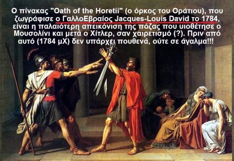 ΟΡΚΟΣ ΤΟΥ ΟΡΑΤΙΟΥ -ΝΑΖΙΣΤΙΚΟΣ ΧAIΡEΤΙΣΜΟΣ
