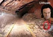 Ο ζεόλιθος του Έβρου και οι… συμπτώσεις Παπακωνσταντίνου