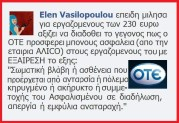 Όταν ο ΟΤΕ απ-ασφαλίζει το προσωπικό του, προσφέρει… μπόνους που τα παίρνει όλα πίσω και δια πάσαν αιτίαν!!!