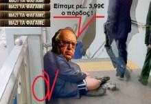 Δύο φωτοντοκουμέντα: Έξω από τους σταθμούς του metro, προς 3,99€, ξεπουλά τις συνταξιούχες κλανιές του ο Πάγκαλος!!!