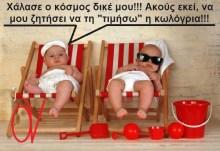 Επικίνδυνη η Άνγκελα!… Έκανε ανήθικες προτάσεις σε ανήλικους Έλληνες!!!