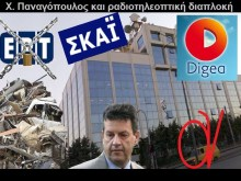 "MEDIAκή διαπλοκή με ονοματεπώνυμο: Χρήστος Παναγόπουλος, το ""παιδί του Αλαφούζου!!!"""