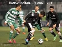 Ηττα 2-1, με κατεβασμένα τα χέρια του ΠΑΟΚ στη Λεωφόρο.