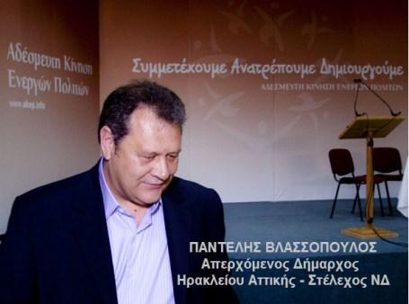 ΠΑΝΤΕΛΗΣ ΒΛΑΣΣΟΠΟΥΛΟΣ -ΗΡΑΚΛΕΙΟ ΑΤΤΙΚΗΣ