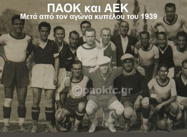 ΠΑΟΚ - ΑΕΚ 1939