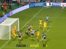Ο Άρης κακοποίησε το ποδόσφαιρο, αλλά τελικά έχασε 3-1 από τον ΠΑΟΚ.