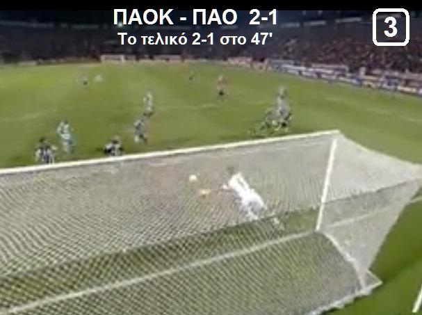 ΠΑΟΚ - ΠΑΟ 2-1  ΤΟ ΤΕΛΙΚΟ 2-1 ΣΤΟ 47