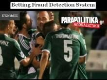 ΕΚΤΑΚΤΟ: Βόμβα στο ελληνικό πρωτάθλημα με ύποπτο για στήσιμο, ματς του ΠΑΝΑΘΗΝΑΪΚΟΥ!!!