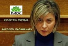 Σοσιαλισμός ΚΑΙ βαρβαρότητα:  93.000 € για 4 μήνες βουλευτής 2012 πήρε η Αφροδίτη Παπαθανάση (ΠΑΣΟΚ)….