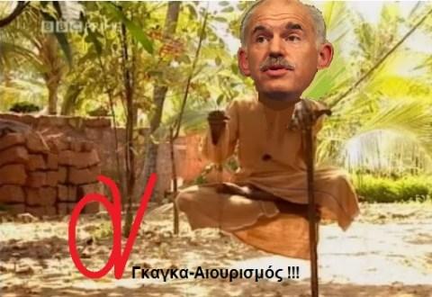 ΠΑΠΑΝΔΡΕΟΥ -ΑΙΩΡΙΣΤΗΣ