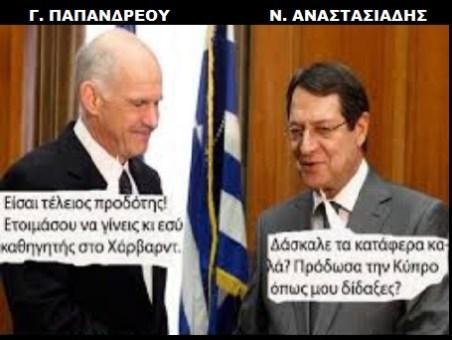 ΠΑΠΑΝΔΡΕΟΥ -ΑΝΑΣΤΑΣΙΑΔΗΣ