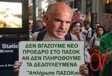 """Το πάθαμαν κι' αυτό: Υποκίνηση απεργίας στο …""""απλήρωτο ΠΑΣΟΚ"""" για να κρατήσουν τον ίδιο ΓκαΓκά αρχηγό!!!!"""